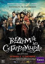 Фильм Ведьмы из Сугаррамурди (2013)