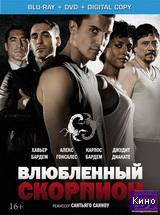 Фильм Влюбленный скорпион (2013)