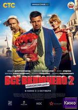 Фильм Всё включено 2 (2013)