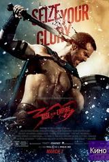 Фильм 300 спартанцев: Расцвет империи (2014)