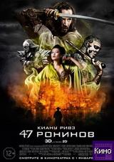 Фильм 47 ронинов (2013)