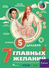 Фильм 7 главных желаний (2013)