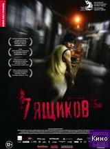 Фильм 7 ящиков (2012)