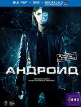 Фильм Андроид (2013)
