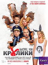 Фильм Быстрее, чем кролики (2014)