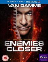 Фильм Близкие враги (2013) (2013)