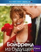 Фильм Бойфренд из будущего (2013)