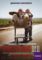 Фильм Чудаки: Несносный дед (2013)