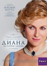 Фильм Диана: История любви (2013)