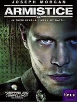 Фильм Дом войны (2013)