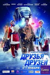 Фильм Друзья друзей (2013)