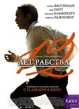 Фильм Двенадцать лет рабства (2013)