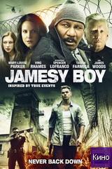 Фильм Джеймси (2014)