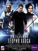 Фильм Джек Райан: Теория хаоса (2014)