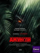 Фильм Джунгли (2013) (2013)