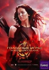 Фильм Голодные игры: И вспыхнет пламя (2013)