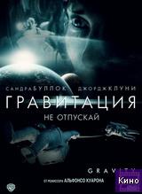 Фильм Гравитация (2013)