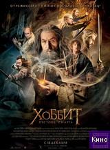 Фильм Хоббит: Пустошь Смауга (2013)