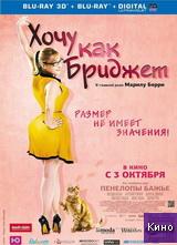 Фильм Хочу как Бриджет Джонс (2013)