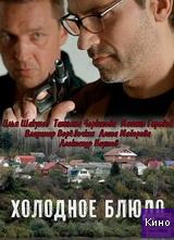 Фильм Холодное блюдо (2014)