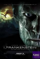 Фильм Я, Франкенштейн (2013)