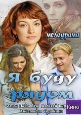 Фильм Я буду рядом (2014) (2014)