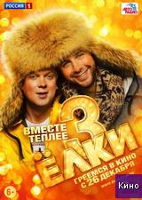 Фильм Ёлки 3 (2010)