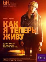 Фильм Как я теперь живу (2013)