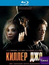 Фильм Киллер Джо (2011)