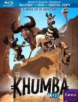 Фильм Кумба (2013)