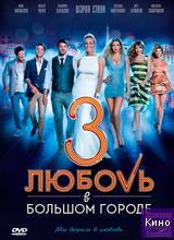 Скачать фильм Любовь в большом городе 3