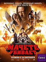 Фильм Мачете убивает (2013)