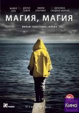 Фильм Магия, магия (2013)