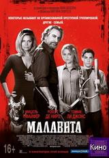 Фильм Малавита (2013)
