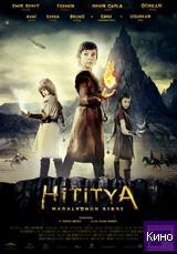 Фильм Медальон Хититуйи (2013)