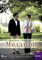 Фильм Миддлтон (2013)