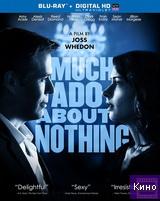 Фильм Много шума из ничего (2012) (2012)
