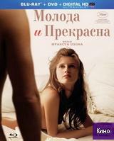 Фильм Молода и прекрасна (2013)