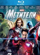 Фильм Мстители (2012)