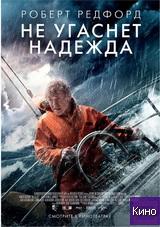 Фильм Не угаснет надежда (2013)
