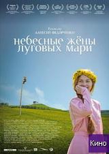 Фильм Небесные жены луговых мари (2012)
