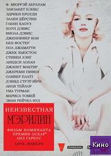 Фильм Неизвестная Мэрилин (2013)