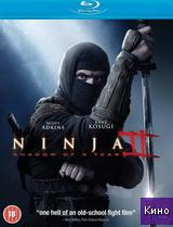 Фильм Ниндзя 2 (2013)