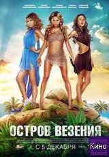 Фильм Остров везения (2013)