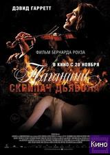 Фильм Паганини: Скрипач Дьявола (2013)