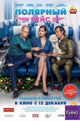 Фильм Полярный рейс (2013)