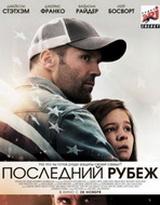 Фильм Последний рубеж (2013)