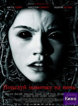 Фильм Поцелуй мамочку на ночь (2013)