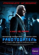 Фильм Работодатель (2013)