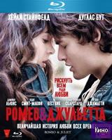 Фильм Ромео и Джульетта (2012) (2012)
